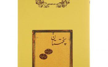 حجمستان | یادداشتی بر داستان «پختستان» نوشتۀ «ادوین ابوت»