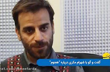 گفتگو با شهرام مکری درباره فیلم هجوم